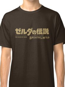 The Legend of Zelda: Breath of the Wild - Japanese Classic T-Shirt