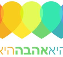 Love Is Love (Hebrew) Sticker