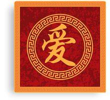 Chinese Calligraphy Love Symbol Frame Illustration Canvas Print