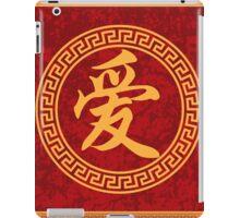 Chinese Calligraphy Love Symbol Frame Illustration iPad Case/Skin
