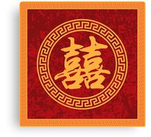 Chinese Double Happiness Wedding Calligraphy Text  Canvas Print