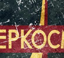 CCCP Interkosmos V02 Sticker