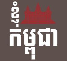 I Angkor (Heart) Cambodia (Kampuchea) Khmer Language Kids Clothes