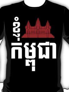 I Angkor (Heart) Cambodia (Kampuchea) Khmer Language T-Shirt