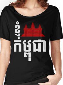 I Angkor (Heart) Cambodia (Kampuchea) Khmer Language Women's Relaxed Fit T-Shirt
