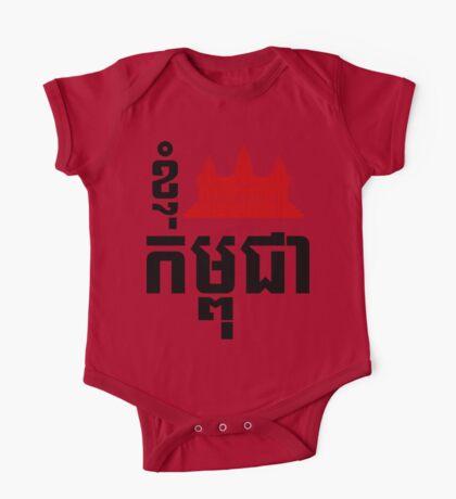 I Angkor (Heart) Cambodia (Kampuchea) Khmer Language One Piece - Short Sleeve