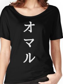 Omar in Japanese 1 Women's Relaxed Fit T-Shirt