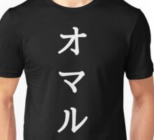 Omar in Japanese 1 Unisex T-Shirt