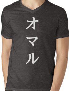 Omar in Japanese 1 Mens V-Neck T-Shirt