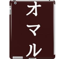 Omar in Japanese 1 iPad Case/Skin