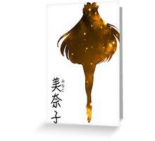 Sailor Venus -  Minako Aino ~ GALAXY EDITION ~ Greeting Card