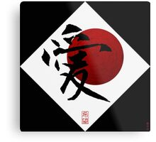 Kanji Love and Hope Metal Print