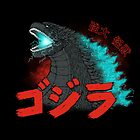 Mighty Kaiju Godzilla by pigboom