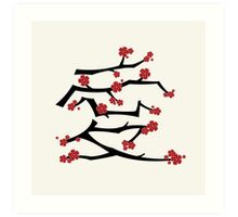 Chinese 'Ai' Love Red Sakura Cherry Blossoms With Black Branches Art Print