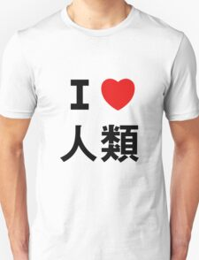 I love Imanity T-Shirt