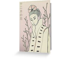 十二月の花 Greeting Card