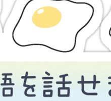 """I don't speak Japanese"" EGGS - greens Sticker"
