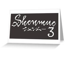 Shenmue 3 Greeting Card