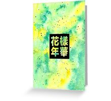 Neon Green HYYH  Greeting Card