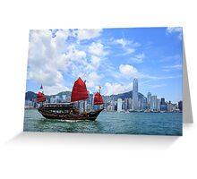 Hong Kong Victoria Harbor Greeting Card