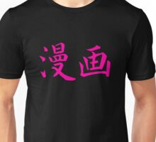 "Manga Shirt (Symbols mean ""Manga"" in Japanese) Unisex T-Shirt"