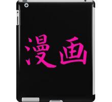 "Manga Shirt (Symbols mean ""Manga"" in Japanese) iPad Case/Skin"