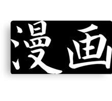 "Manga Shirt (Symbols means ""Manga"" in Japanese) Canvas Print"