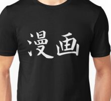"Manga Shirt (Symbols means ""Manga"" in Japanese) Unisex T-Shirt"