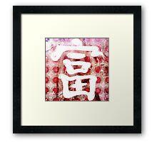 Rich Kanji Framed Print