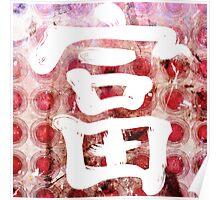 Rich Kanji Poster