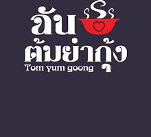 I Love (Heart) Tom Yum Goong ~ Thai Food Womens Fitted T-Shirt