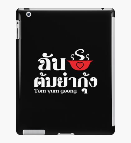 I Love (Heart) Tom Yum Goong ~ Thai Food iPad Case/Skin