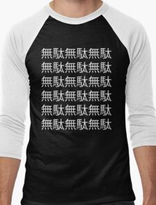 JoJo's Bizarre Adventure - MUDA MUDA MUDA - White Men's Baseball ¾ T-Shirt