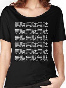 JoJo's Bizarre Adventure - MUDA MUDA MUDA - White Women's Relaxed Fit T-Shirt