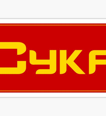 Cyka - RED AND YELLOW Sticker