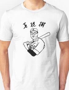 Karou Betto Unisex T-Shirt