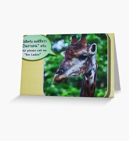 Amusing! Greeting Card