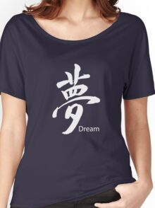 """""""Dream"""" symbol in Kanji Japanese white text Women's Relaxed Fit T-Shirt"""