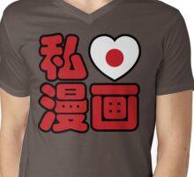 I Heart [Love] Manga 漫画 // Nihongo Japanese Kanji Mens V-Neck T-Shirt
