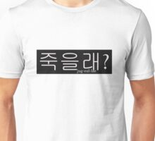 Do you want me to kill you? Jug-eul-lae Unisex T-Shirt