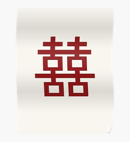 Chinese Wedding Simple Double Happiness Symbol Poster
