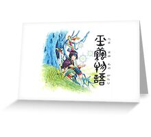 Cocoon Master Greeting Card