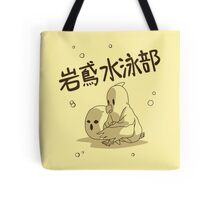 Iwatobi Secret Version! Tote Bag