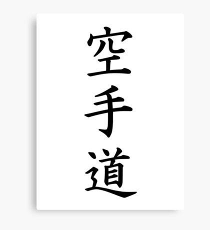 Chinese kanji Karate Canvas Print