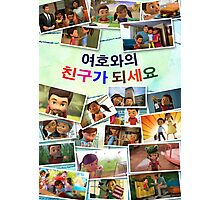 Become Jehovah's Friend - Caleb and Sophia Snapshots (Korean) Photographic Print