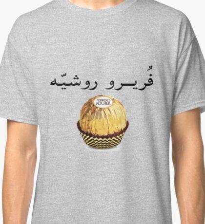 Ferrero Rocher in Arabic - فريرو روشيه Classic T-Shirt