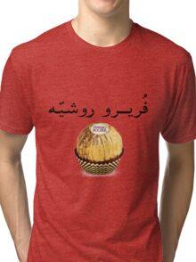 Ferrero Rocher in Arabic - فريرو روشيه Tri-blend T-Shirt