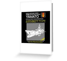 Battleship Yamoto Service and Repair Manual Greeting Card