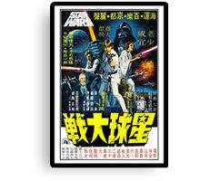 Star Wars Original Japanese Poster Canvas Print