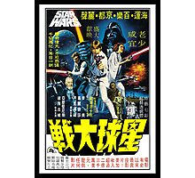 Star Wars Original Japanese Poster Photographic Print